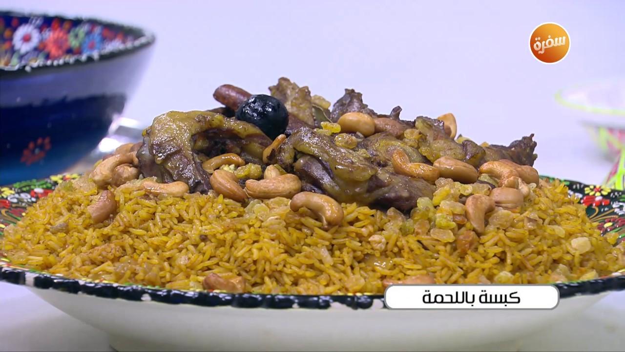 طريقة تحضير كبسة باللحمة | زينب مصطفى