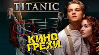 """Киногрехи фильма """"Титаник"""""""