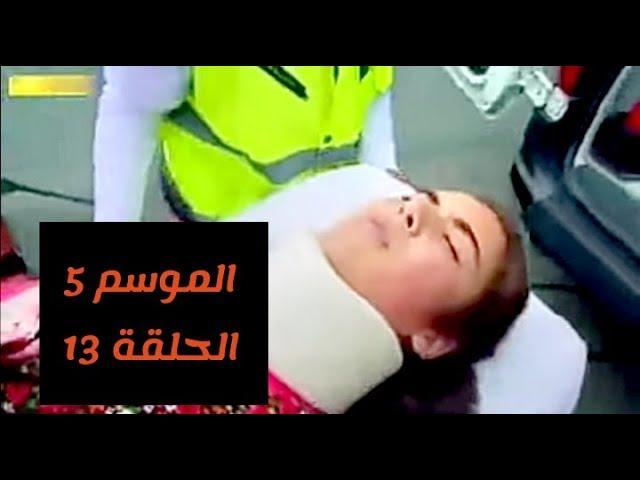 مسلسل زهرة القصر الجزء الخامس الحلقة 13 مترجم Hd Youtube