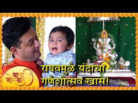 Swapnil Joshi | Swapnil Joshi Ganpati Agaman | Ganesh Chaturthi 2018