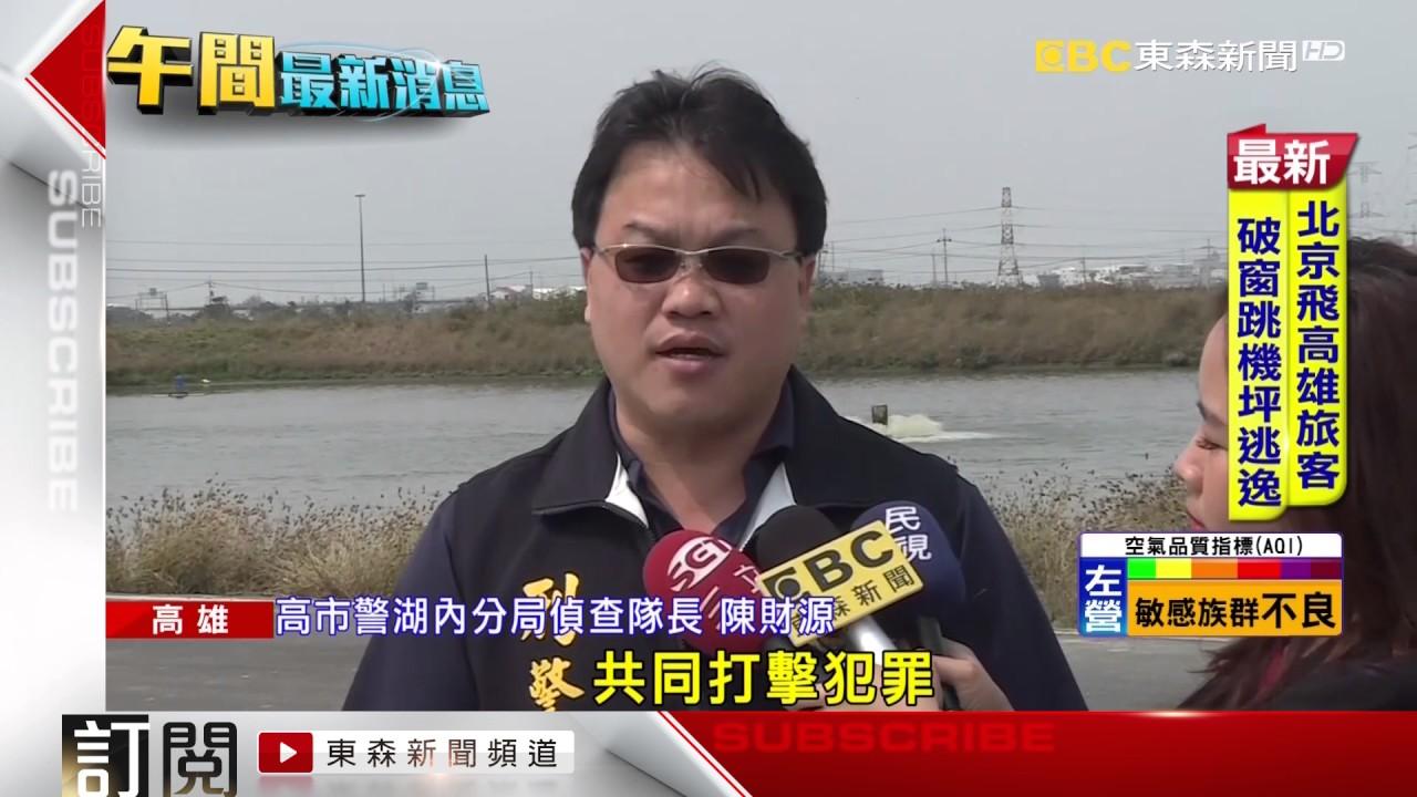 毒死魚蝦損逾350萬 警盼民眾幫找「毒」證據 - YouTube