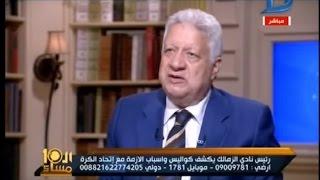 العاشرة مساء| مع وائل الإبراشى وحوار المستشار مرتضى منصور حول أزمة مباراة المقاصة حلقة 18- 4-2017