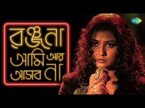 Ekla Anek Door  Ranjana Ami Ar Ashbona  Bengali Movie Song  Somlata Acharyya Chowdhury