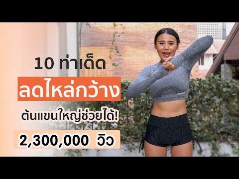 10 ท่า ลดไหล่กว้าง ต้นแขนใหญ่ ช่วยได้! l Fit Kab Dao