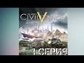 Civilization V Brave New World ㋛ЗА МАТУШКУ㋛#1
