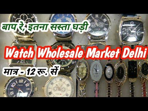 बाप रे, इतना सस्ती घड़ी !! Watch Wholesale Market Delhi !! Watch Market !!