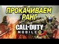 CALL OF DUTY MOBILE АПАЕМ РАНГ МАСТЕР