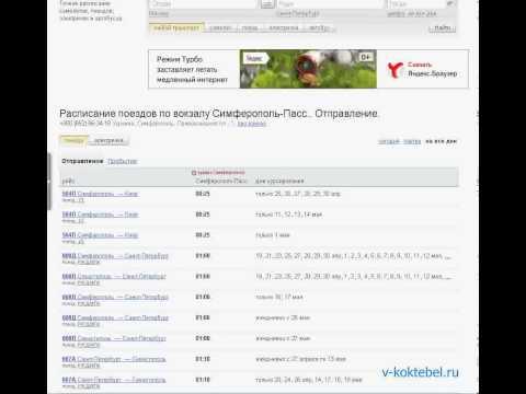 Расписание автобусов Коктебель Симферополь