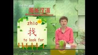 CCTV Learn Chinese - Growing up with Chinese Lesson 16 Making a Phone Call