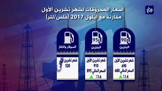 أسعار المحروقات المحلية لشهر تشرين الأول 2017