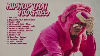 รวมเพลงฮิปฮอป มาแรง... HIPHOP THAI 100ล้านวิว