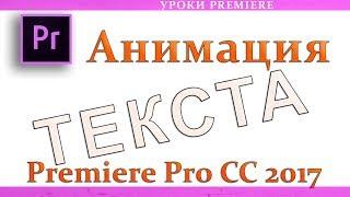 Анимация ТЕКСТА в Adobe Premiere Pro CC
