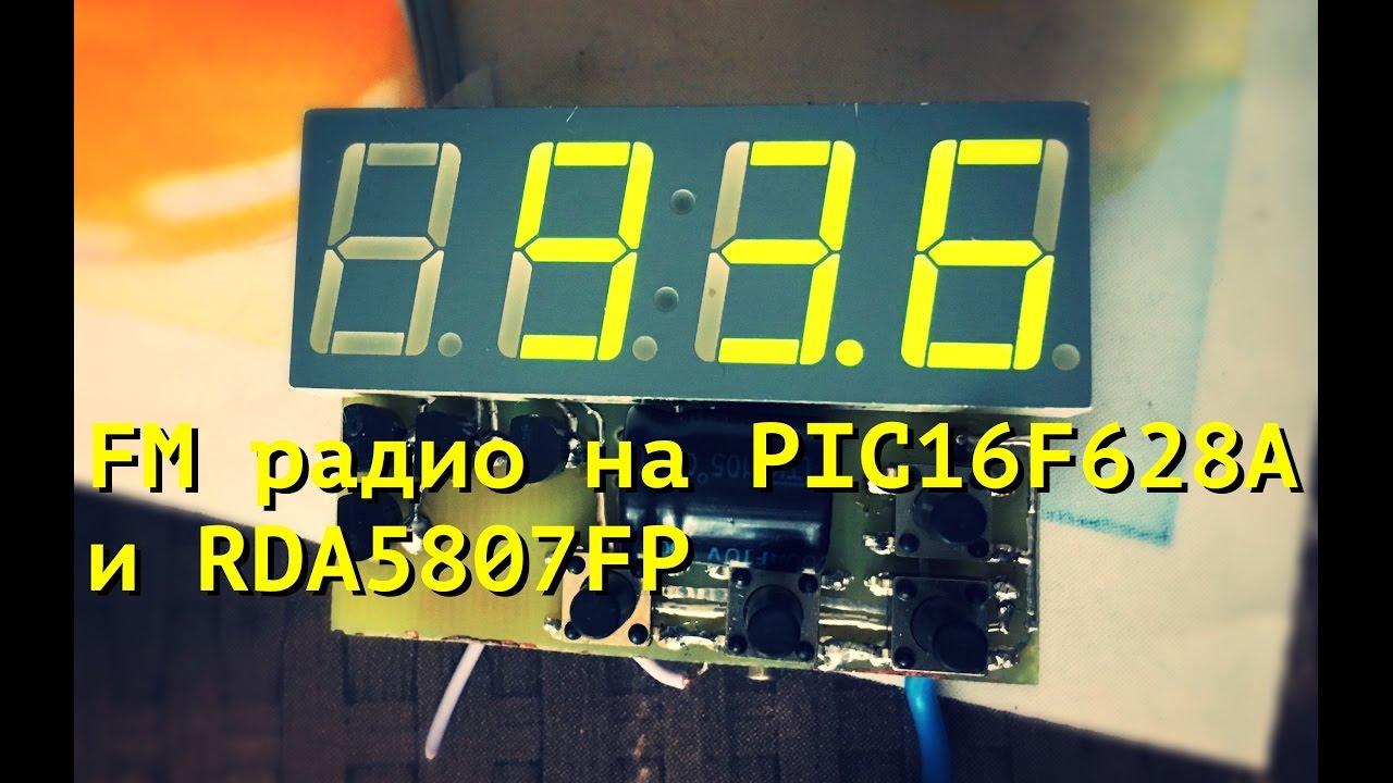 ФМ радио на PIC16F628A и RDA5807FP