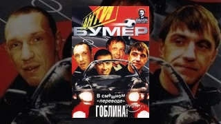 Download Антибумер (фильм) Mp3 and Videos