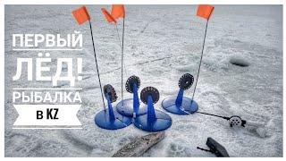 Зимняя рыбалка в Казахстане. Щука на жерлицы, окунь на блесну.