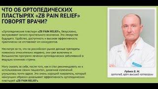 Zb pain relief пластырь
