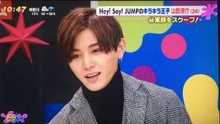 山田涼介 Hey!Say!JUMP.