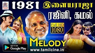 Ilayaraja Songs | Music Box | TubeTamil