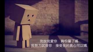 [歌詞] 取消資格 陳小春