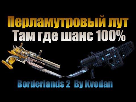 Borderlands 2 | Где фармить Перламутровый лут со 100% шансом дропа