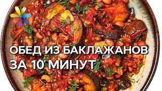 Консервация: баклажаны с фасолью – Все буде добре - Выпуск 651 - 12.08.15