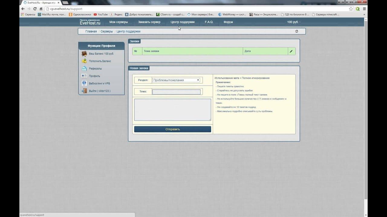 регистрация сайта на домене 2 уровня