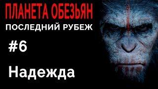 Planet of the Apes: Last Frontier/Планета Обезьян Последний рубеж #6 Надежда
