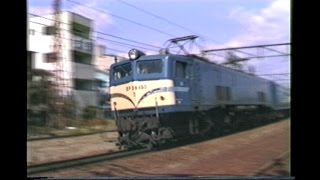 想い出の鉄道シーン15 ef58 荷物列車 スロ81お座敷列車等