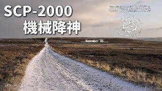 【SCP基金會】SCP-2000 -機械降神