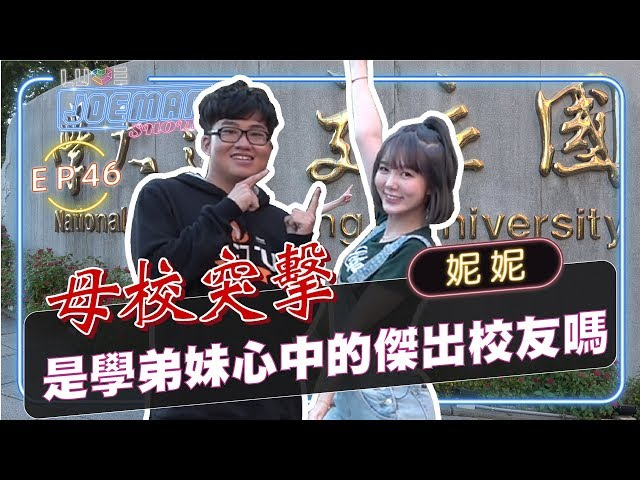 【Joeman Show Ep46】母校交大突擊!我是學弟妹心中的傑出校友嗎?ft.妮妮