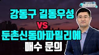 [부동산 투자상담] 강동구 길동우성 vs둔촌신동아파밀리…