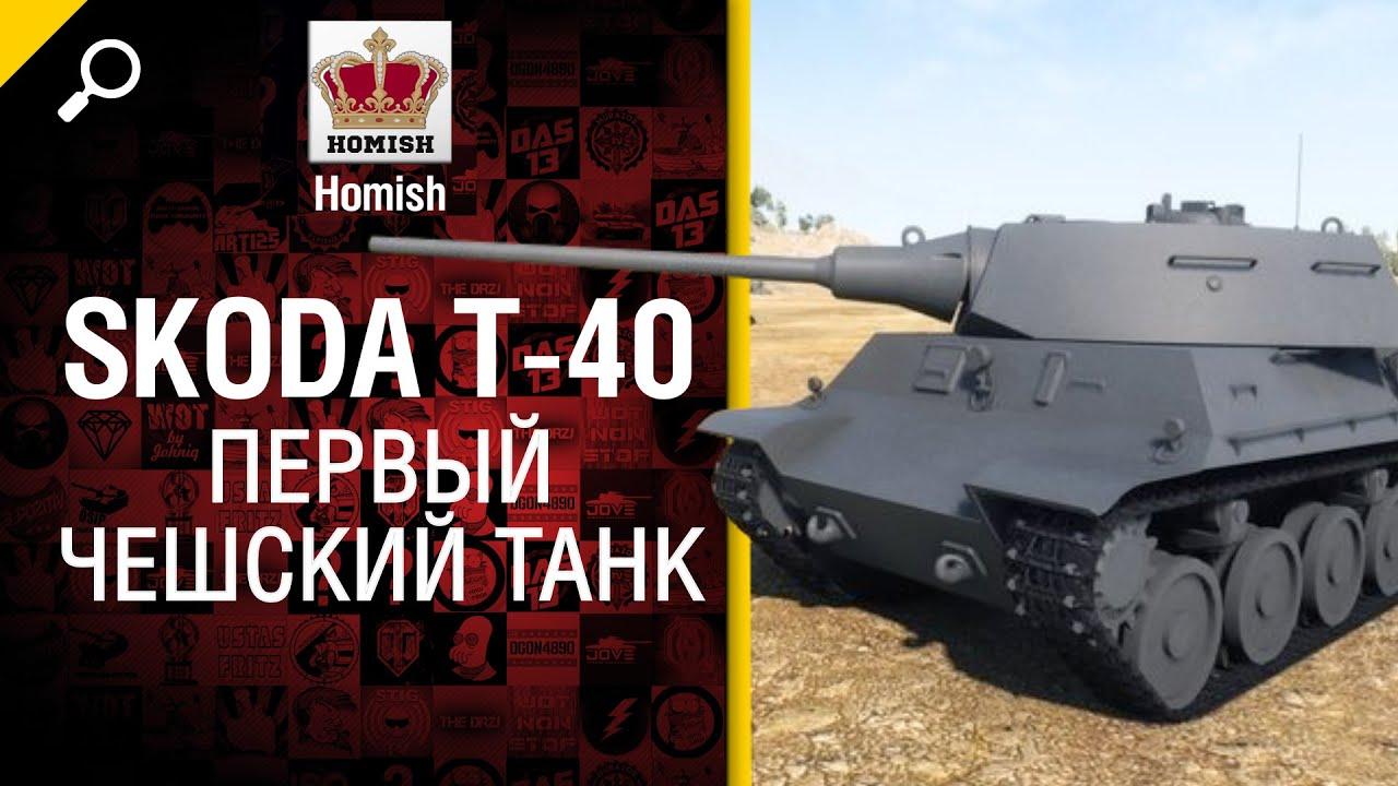 Чешские танки в world of tanks