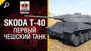 Skoda T-40 - Первый Чешский Танк - Будь готов! - от Homish [World of Tanks]