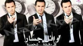 Wael.Jassar.Kol.De2e2a.Shakhseya. .. وائل جسار .. 2011 _ كل دقيقة شخصية