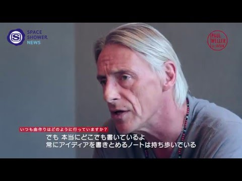 PAUL WELLER Interview - 曲作りからファッション選びのポイントまで【SPACE SHOWER NEWS】