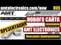AMT Electronics: презентация нового сайта 2015 (RUS)