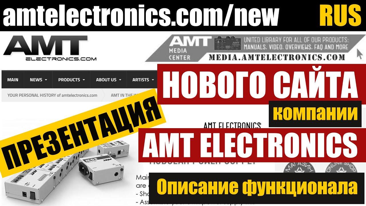 ba66c86fdbc AMT Electronics  презентация нового сайта 2015 (RUS) - YouTube