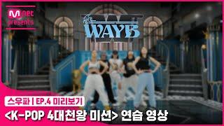 [스우파/4회 미리보기] 'K-POP 4대 천왕 미션' 연습 영상 | 웨이비(WAYB)#스트릿우먼파이터