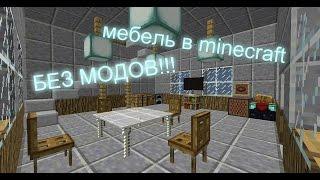 МЕБЕЛЬ В MINECRAFT БЕЗ МОДОВ !!!