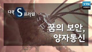 꿈의 보안, 양자통신 [다큐S프라임] / YTN 사이언스