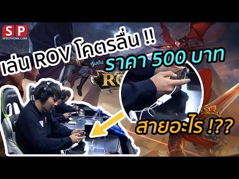 [Game Corner] เล่น ROV ให้ลื่นปรื๊ดดด ด้วยสายแลน ! บอกเลยว่า นักแข่งก็ใช้กัน