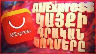 Ի՞նչ է AliExpres-ը և ի՞նչ առավելություններ ունի // AG TV: