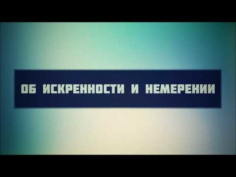 Об искренности и намерении || Абу Яхья Крымский . Стихотворение Аль-Хаиййа