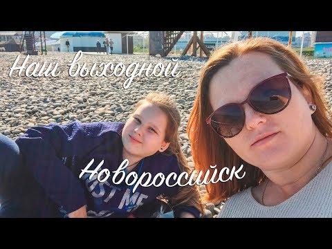 Новороссийск. Как мы провели свои выходные. Улица Энгельса.