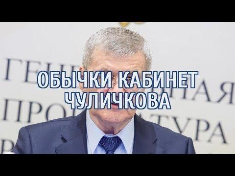 🔴 Генпрокуратура подтвердила проверку в отношении зампрокурора Свердловской области