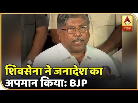 Maharashtra में Shiv Sena ने जनादेश का अपमान किया: BJP | ABP News Hindi