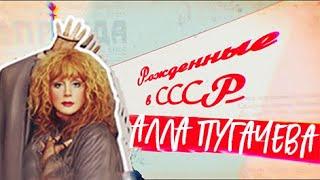 Алла Пугачева || Рожденные в СССР