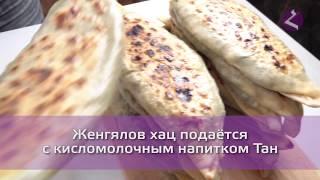 """Проект """"Готовим по-армянски"""" - """"Женгялов хац"""""""
