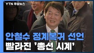 안철수 정계복귀 선언...빨라진 '총선 시계' / YTN