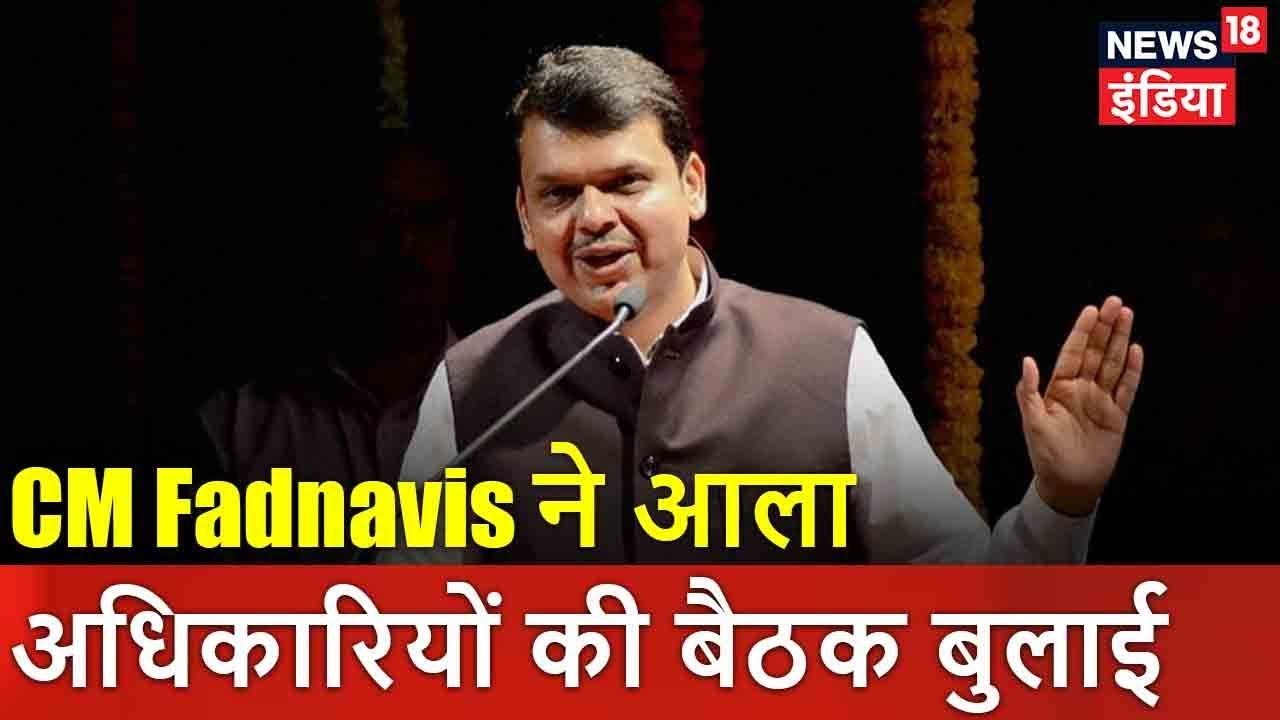 CM Fadnavis ने आला अधिकारियों की बैठक बुलाई | बुद्धिजीवियों की गिरफ़्तारी पर बैठक | News18 India